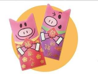 皇室堡2019 豬籠入水利是封 一套 8 個 (每款4 個)免運費(有多套)
