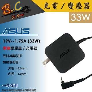 ASUS 原廠 19V 1.75A 33W 孔徑3.0*1.0mm 變壓器 充電器 電源線 華碩 T300 T200TA