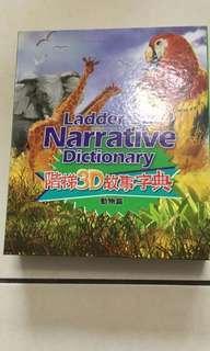 🚚 階梯3D故事字典~動物篇