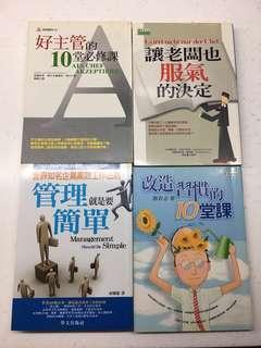 🚚 增加職場競爭力書籍 四本一起賣