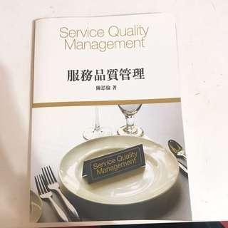 🚚 服務品質管理