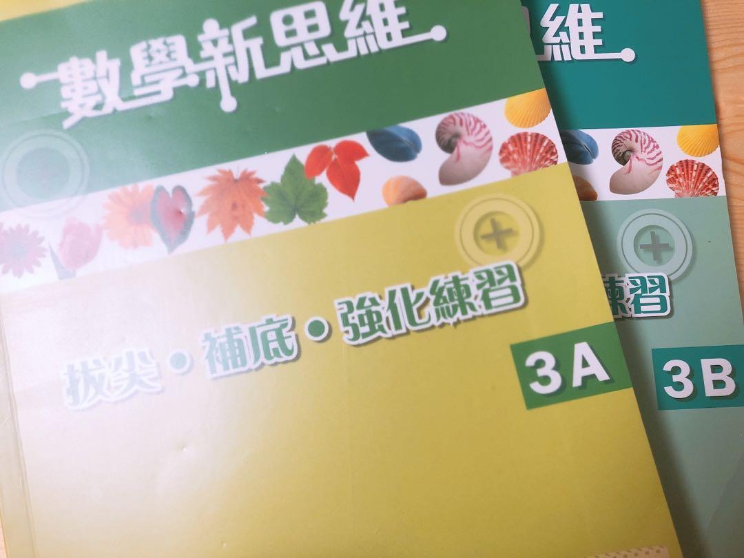 數學新思維3A3B(中三數學練習)