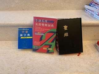 字典及聖經 - $39/本