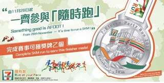 7-Eleven「隨時跑」5公里紀念獎牌