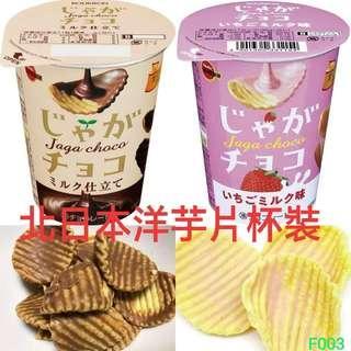 🚚 北日本洋芋片杯裝
