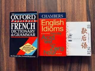 $100/3本 語文書 English Idioms, French Dictionary, 中文歇後語詞典