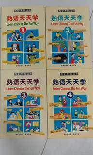 🚚 熟语天天学 learn chinese the fun way