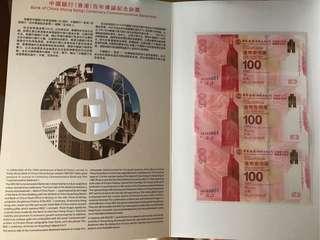 2017 中國銀行 中銀百年紀念鈔 AA字頭 三連張