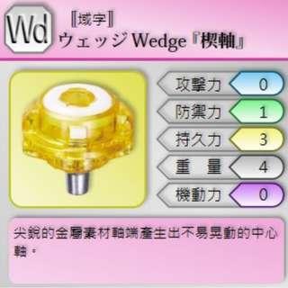 金屬穩定 Wd 底軸 (爆旋陀螺 beyblade)