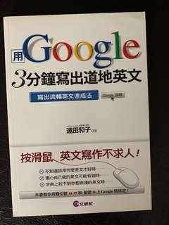 用Google 3分鐘寫出地道英文