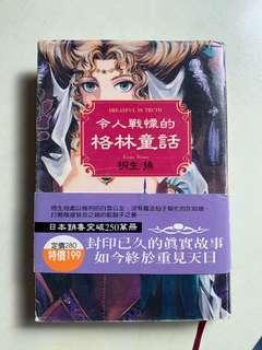 桐生操 《令人戰慄的格林童話》1