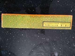 七十年代毛筆精品