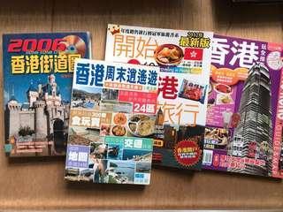 香港旅遊書+街道圖+香港週末遊