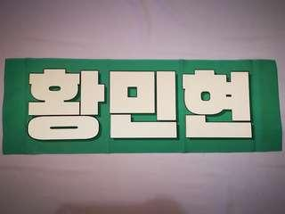 Hwang Minhyun slogan