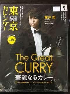 嵐 ARASHI 櫻井翔 東京calendar 2013年9月號 日本雜誌