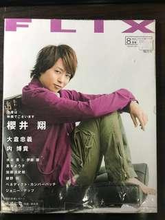 嵐 ARASHI 櫻井翔 FLIX 2013年8月號 日本雜誌