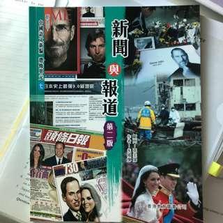 中文SBA 選修單元七 新聞與報道 第二版