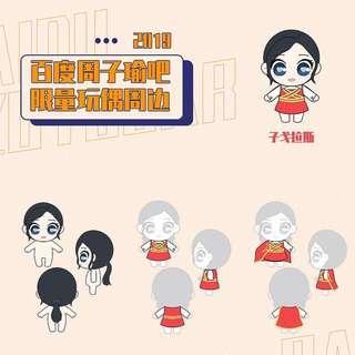 TWICE TZUYU 2019 'Tzugolas' Doll Limited Edition