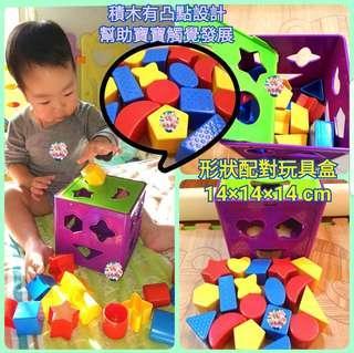 🚚 【形狀配對玩具】立體幾何形狀分類配對玩具積木兒童益智玩具