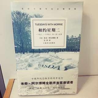 4折🈹特價發售🌟 相約星期二 簡體字版 十周年紀念版 Tuesday with Morrie Simplified Chinese version 10th Anniversary version