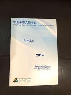 DSE Physics Pass Papers