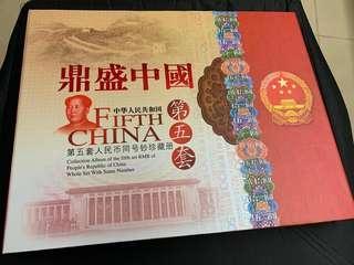 第五套人民幣同號鈔珍藏册 888開頭