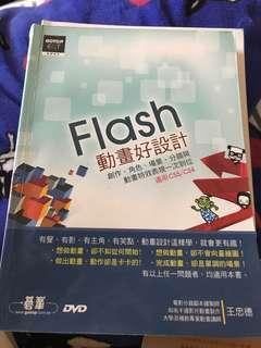 🚚 Flash 動畫教科書
