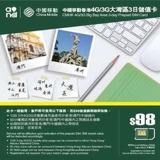 中國移動4G/3G 大灣區3日中港澳共用1GB 上網50分鐘通話