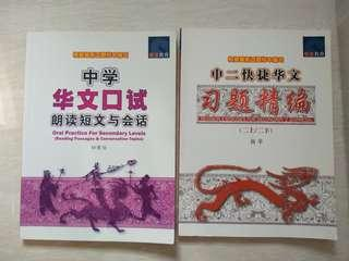 Lower Sec Chinese Practice Books and Oral Guidebook