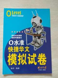 O level Chinese Practice Book