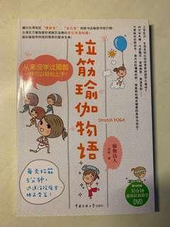 拉筋瑜珈物語(附DVD)
