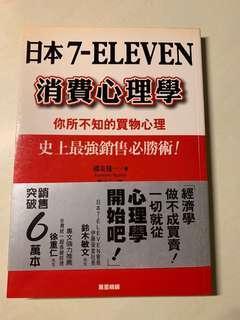 《日本7-ELEVEN消費心理學》