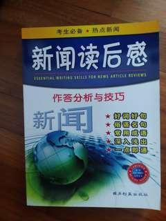 Chinese guidebook
