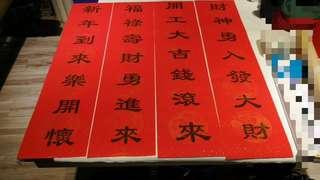 Chinese couplets for Chinese New Year