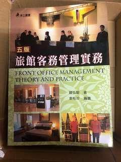 旅館客務管理實務