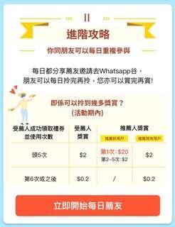 支付寶香港 Alipay 免費 禮券 薦友大獎賞 每日也可㩒 win-win 抗通脹