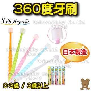 Blove 日本 STB Higuchi 蒲公英的種子 嬰兒牙刷 兒童牙刷 幼兒BB牙刷 學習牙刷 360度牙刷 #WSTB1