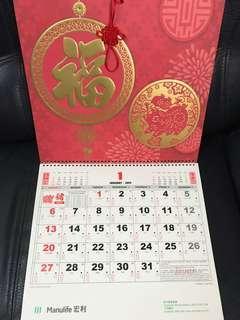 福字大掛月曆2019