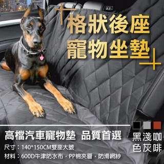 🚚 格狀寵物坐墊、汽車坐墊、車用後坐墊、防髒防潑水