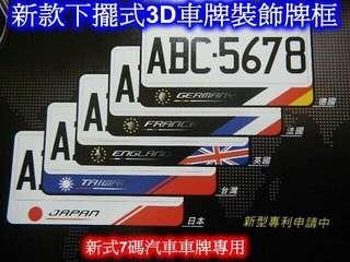 🚚 新款3D汽車車牌裝飾牌框-下擺式-7碼汽車車牌專用