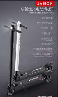 JASION 電動滑板車