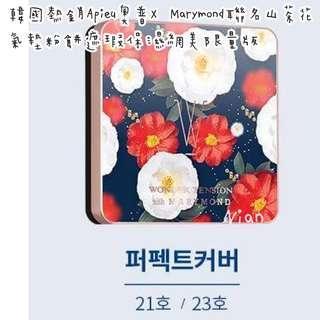 🚚 韓國熱銷Apieu奧普X Marymond聯名山茶花氣墊粉餅遮瑕保濕網美限量版