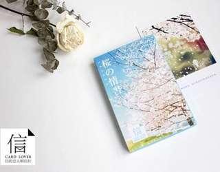 Sakura Postcard 桜の情書 (信的恋人明信片)