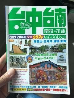 台中台南旅遊書 2019-2020 九成新連地圖