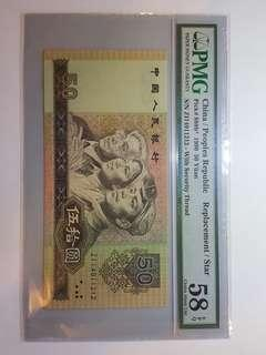 1990年中國人民銀行50元一張,已評PMG58 , EPQ