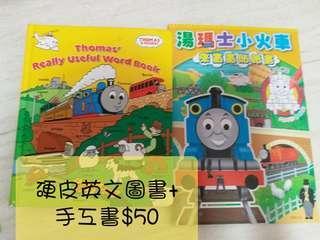 Thomas 硬皮書 + 顏色書一套