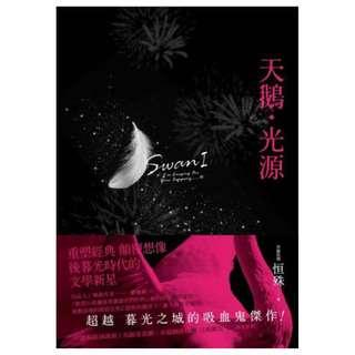 二手書五十元 天鵝‧光源:SWANⅠ & 天鵝‧閃耀:SWANⅡ 兩冊合賣