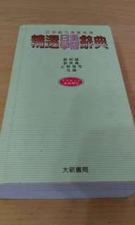 🚚 日語辭典 換物