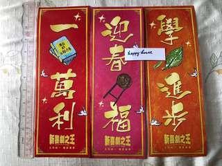 豬年新春賀歲電影喜劇之王周星馳恭賀歲年初一片揮春三張迎春接福一本萬利學業進步 Stephen Chow movie king of comedy 2019 Hong Kong