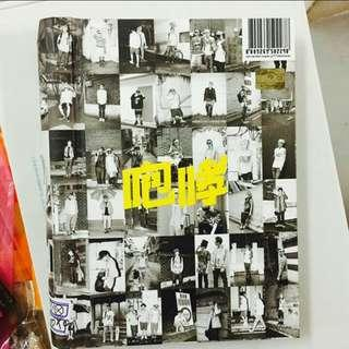 EXO The First Album (Chinese Version) 咆哮